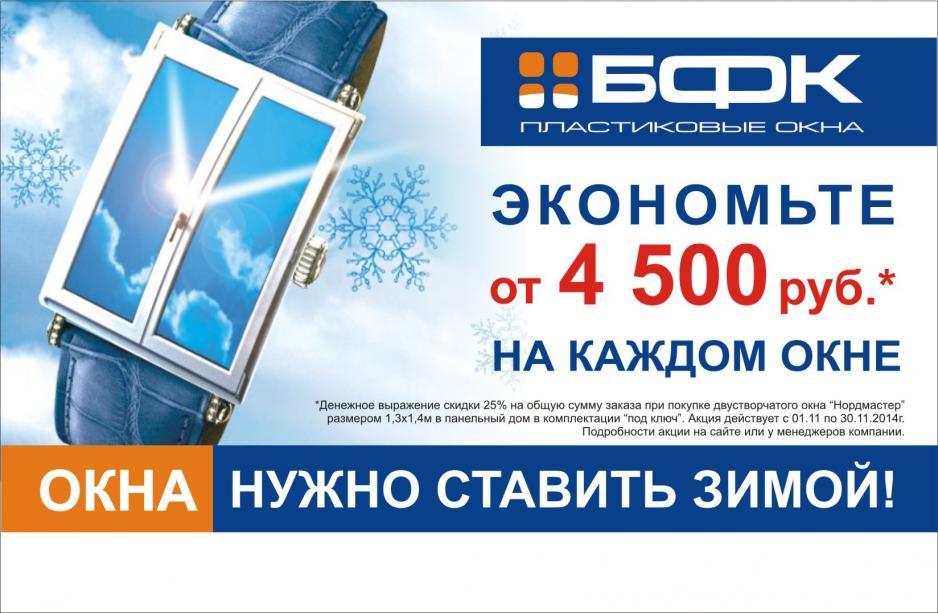 Заказать окна в Кемерово