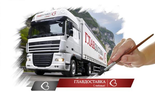 Доставка грузов по всей России
