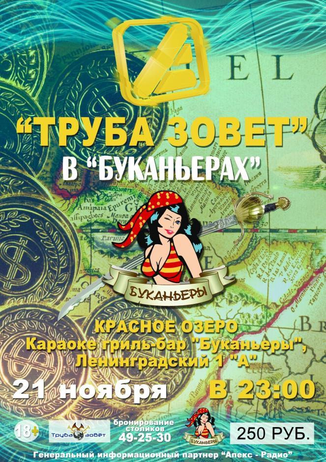 Вечеринка 90-х в Кемерово
