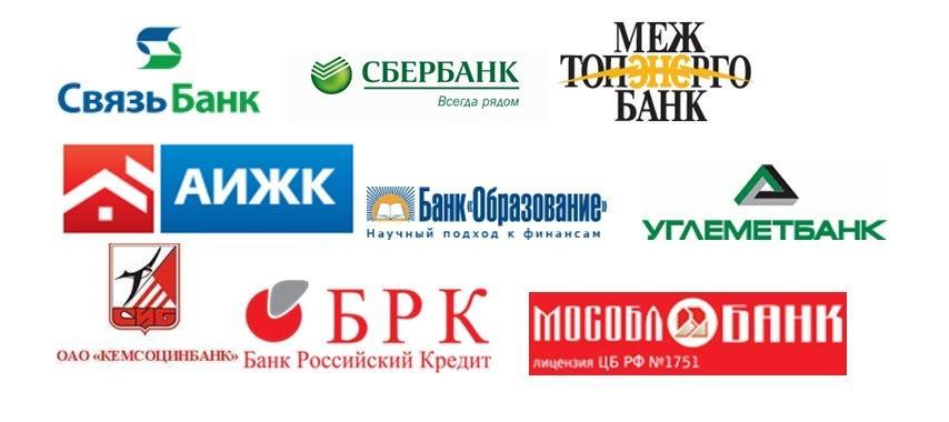 Оценка в Кемерово банки-партнеры