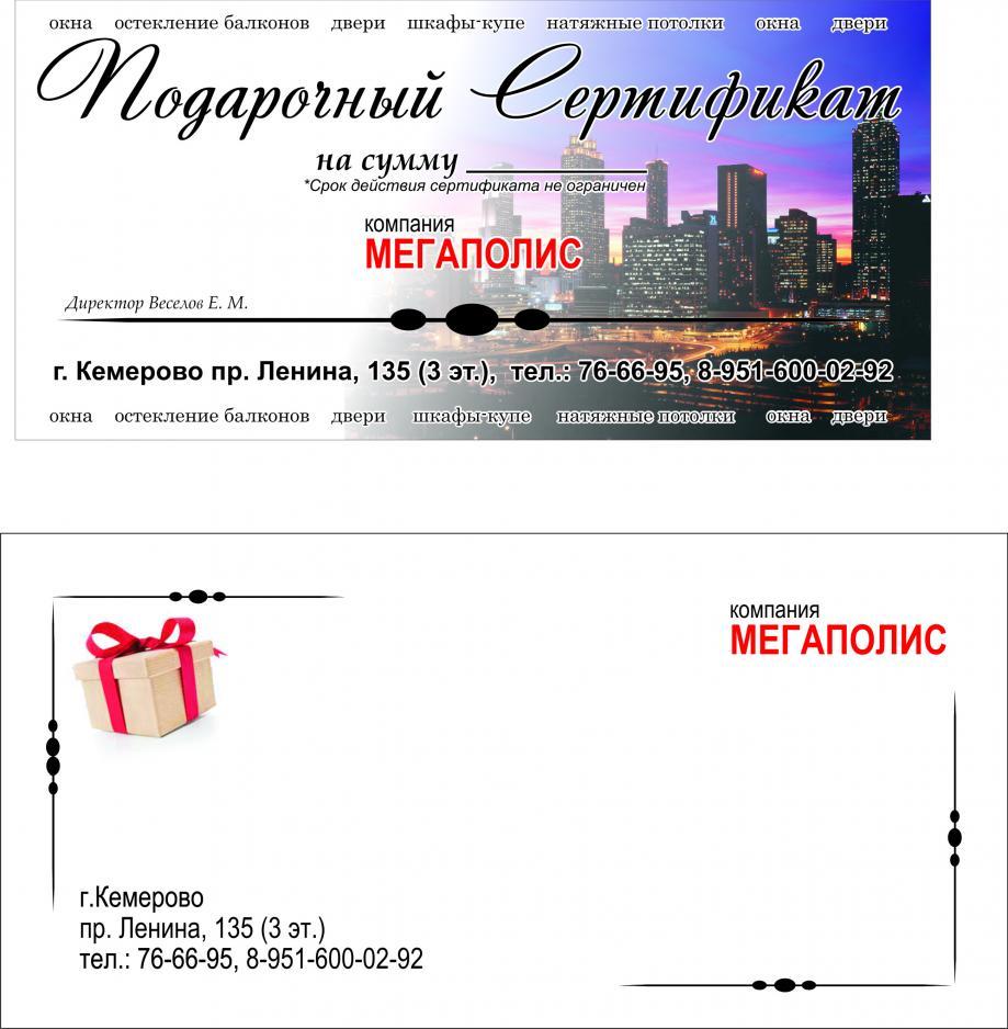 подарочный сертификат на межкомнатные двери