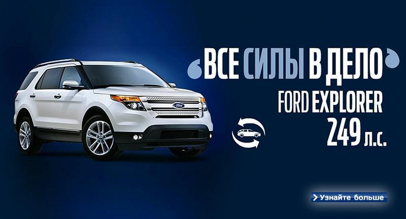 форд экплорер