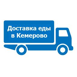 доставка еды в Кемерово