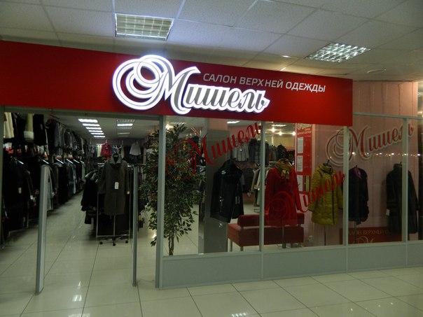 Интернет Магазин Помпа Женская Одежда С Доставкой