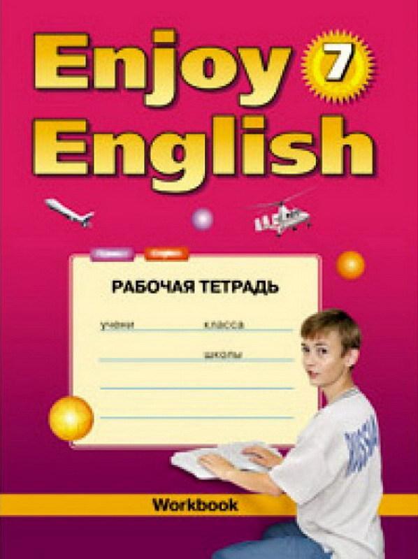 английскому по рабочая enjoy тетрадь гдз
