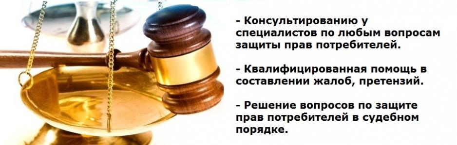 верил, i консультация защиты прав потребителей вот
