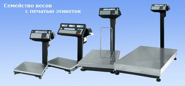 Весы с печатью этикеток ВПМ