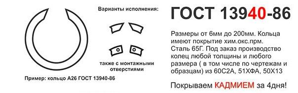 СТОПОРНЫЕ кольца ГОСТ 13940