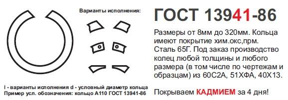 СТОПОРНЫЕ кольца ГОСТ 13941