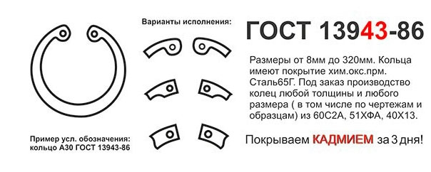 СТОПОРНЫЕ кольца ГОСТ 13943