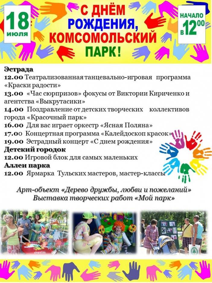 Поздравления парку культуры и отдыха 65