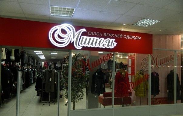 Женская Одежда Вологда