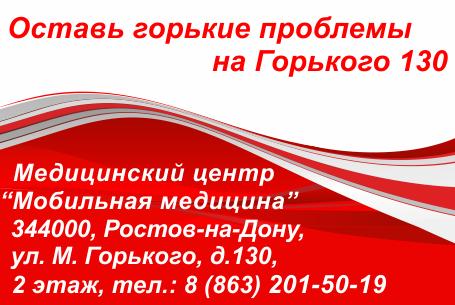 meditsinskiy-tsentr-vakansii-rostov