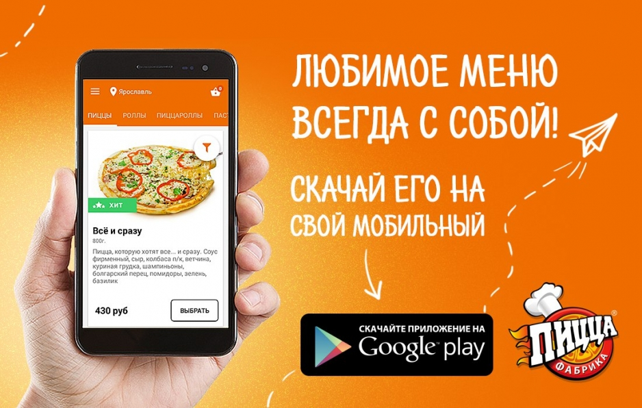 Приложение пиццаФабрика Android