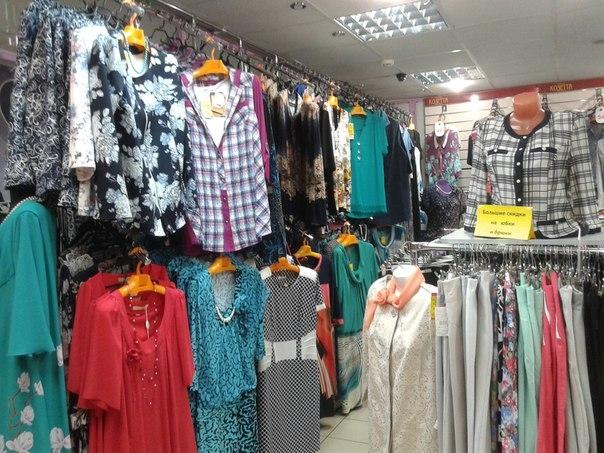 Магазины Одежды Для Полных Минск