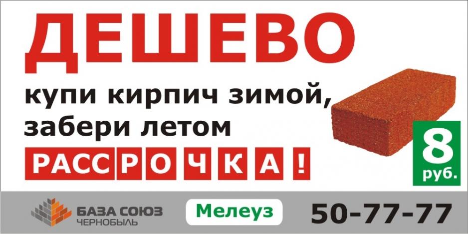Купить Кирпич Дешево