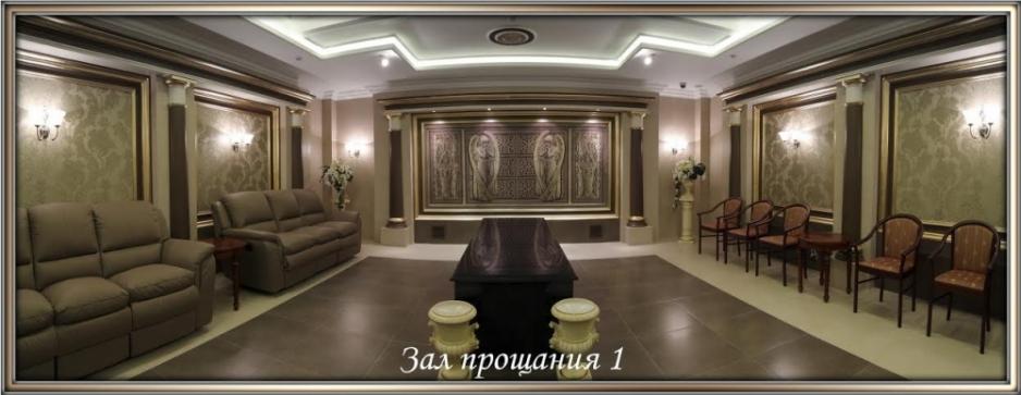 Зал для прощания Красноярск