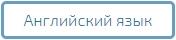 английский язык в Красноярске