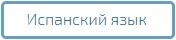 испанский язык в Красноярске