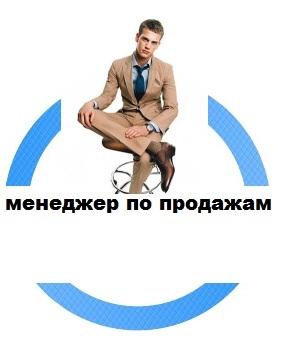 Обучение менеджер по продажам в Череповце