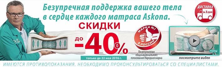 Матрасы аскона киров официальный сайт