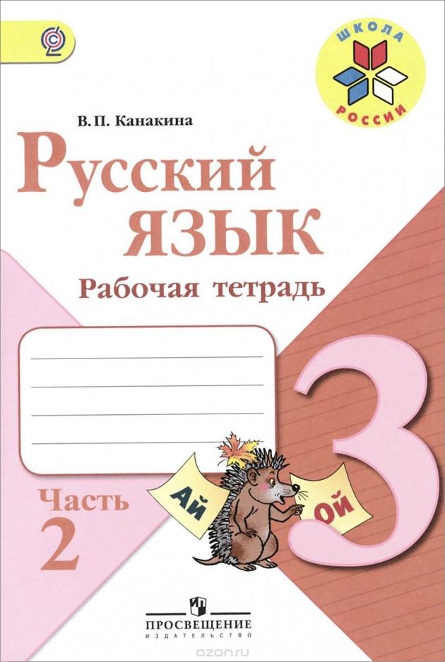 ГДЗ по русскому языку 3 класс Канакина Горецкий 1, 2 часть
