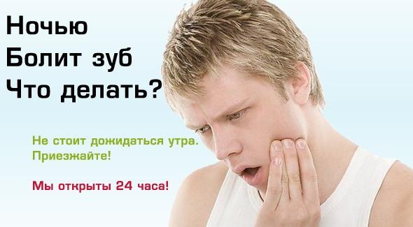 Почему зубная боль усиливается к вечеру