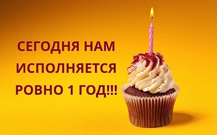 Поздравление с 1 годом фирмы 168