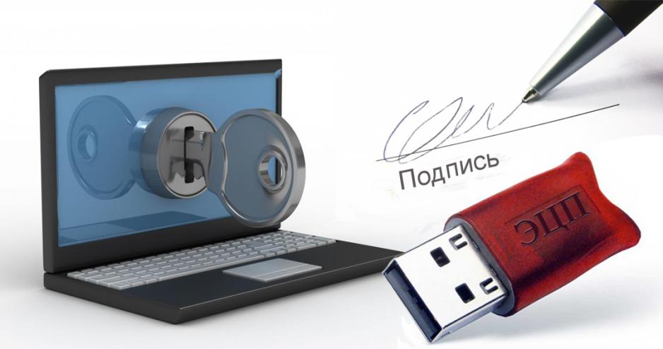 Как сделать электронную цифровую подпись самим