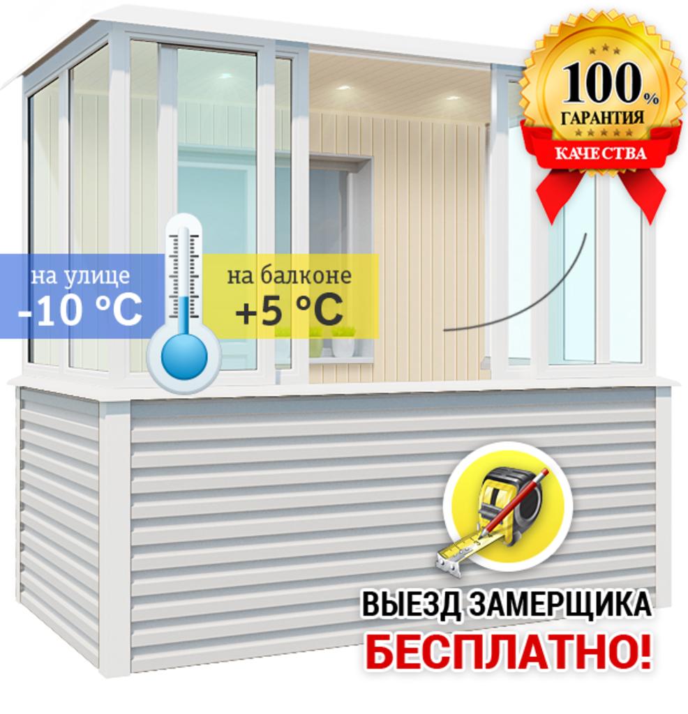 Остекление балконов алюминиевым профилем купить в оренбурге .