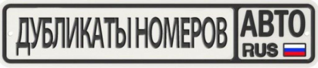 """Диаспаре Изготовление дубликатов гос номеров в москве """"знали"""" форму"""
