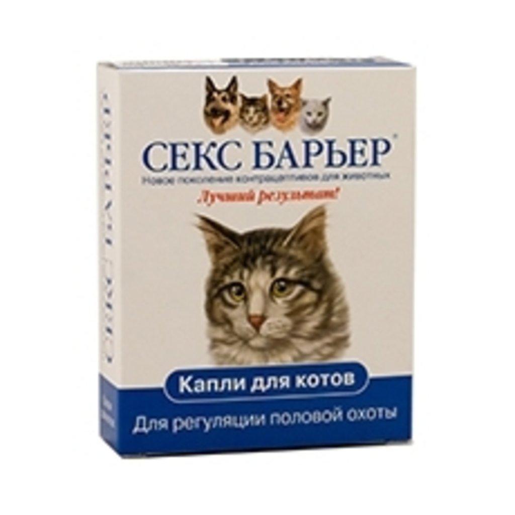 Ветеринарные средства и препараты, общее: СЕКС-БАРЬЕР ЖИДКИЙ ДЛЯ КОТОВ цена