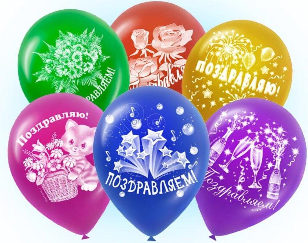 Написать поздравления на шариках