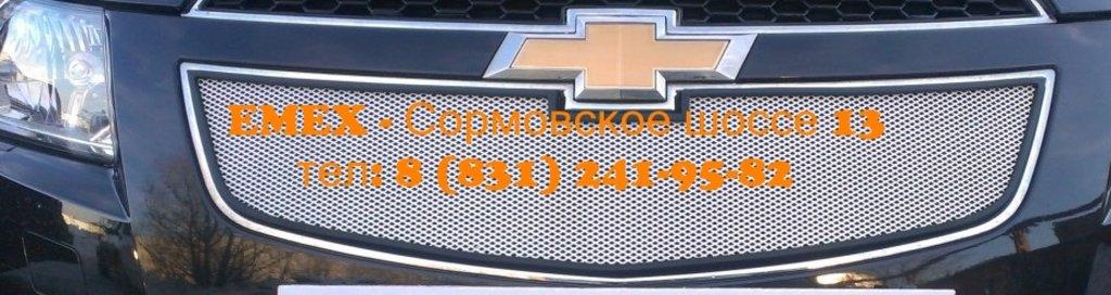 Защита радиатора Chevrolet Cobalt 2013- chrome верх купить в Нижнем Новгороде по выгодной цене - Emex