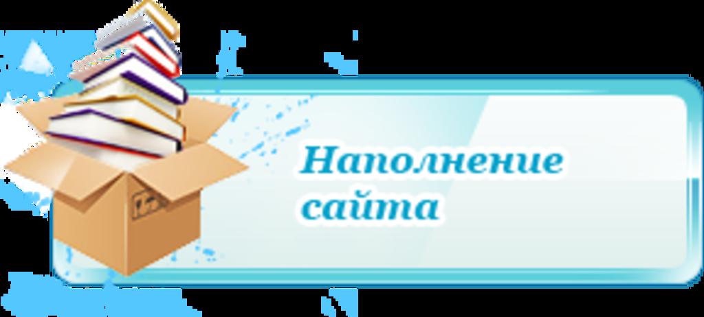 Наполнение сайта купить в Вологде по выгодной цене - ГИС 4geo, областной информационный справочник, ООО