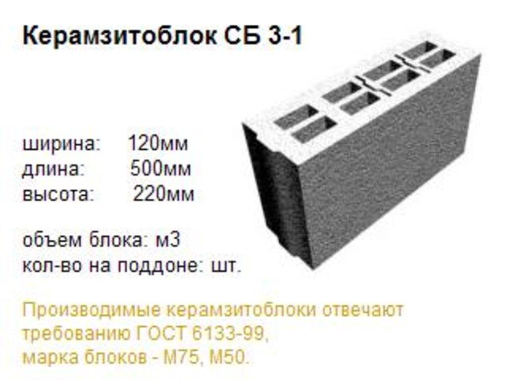 Себестоимость керамзитоблока 161