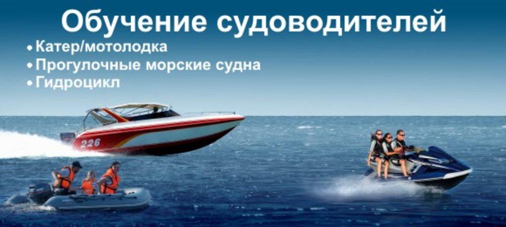 обучение на право управлять лодкой