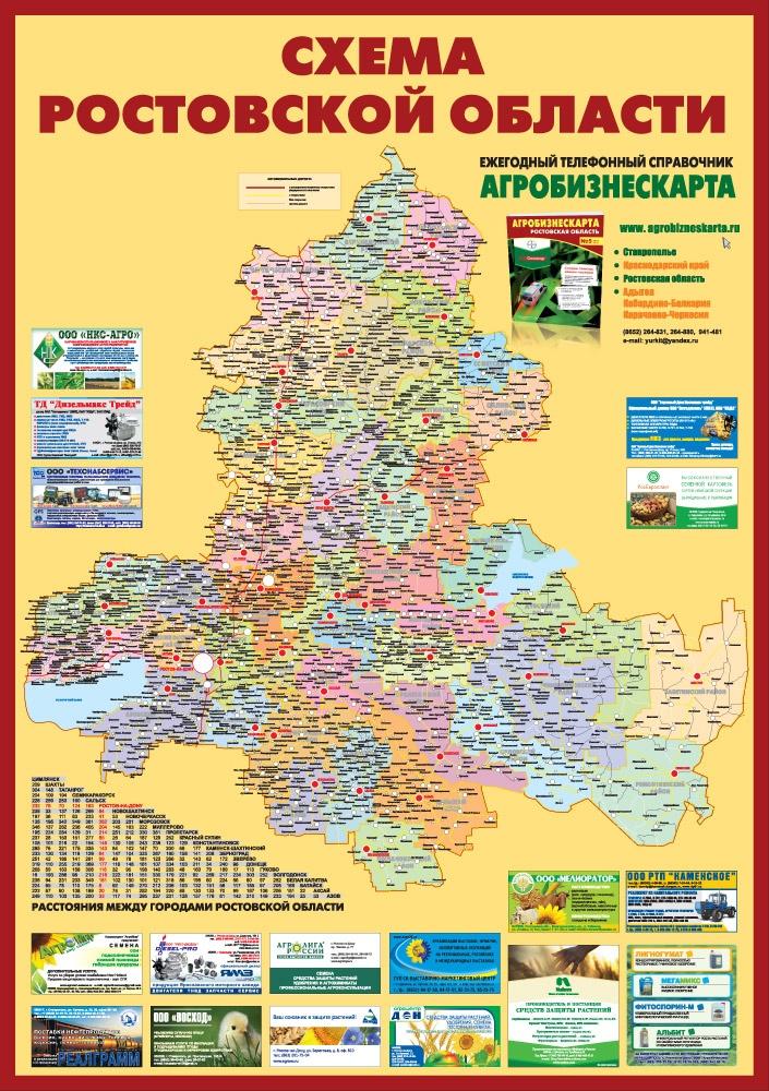 агробизнескарта ростовской области 2016