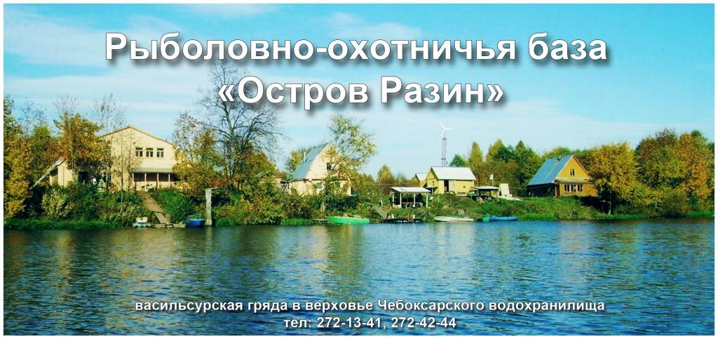 база рыбака нижегородская