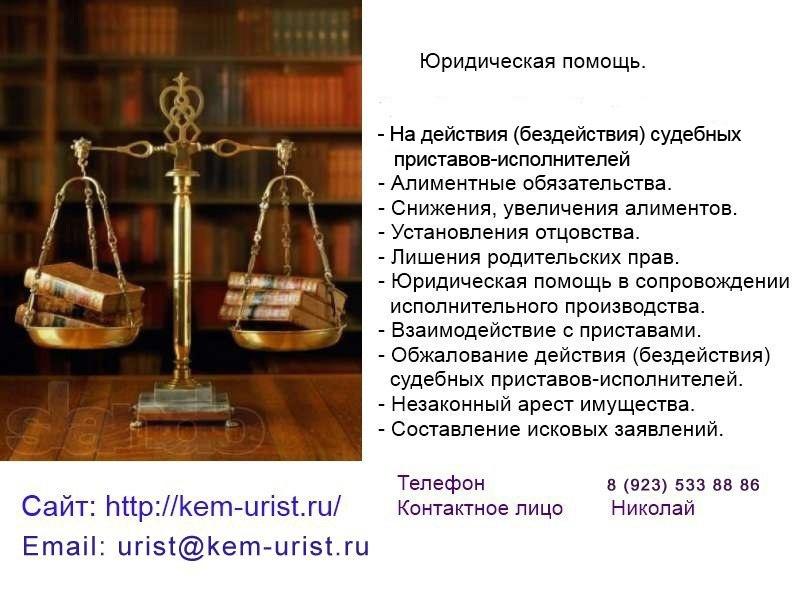 юридическая помощь по исполнительному производству объявил заседание