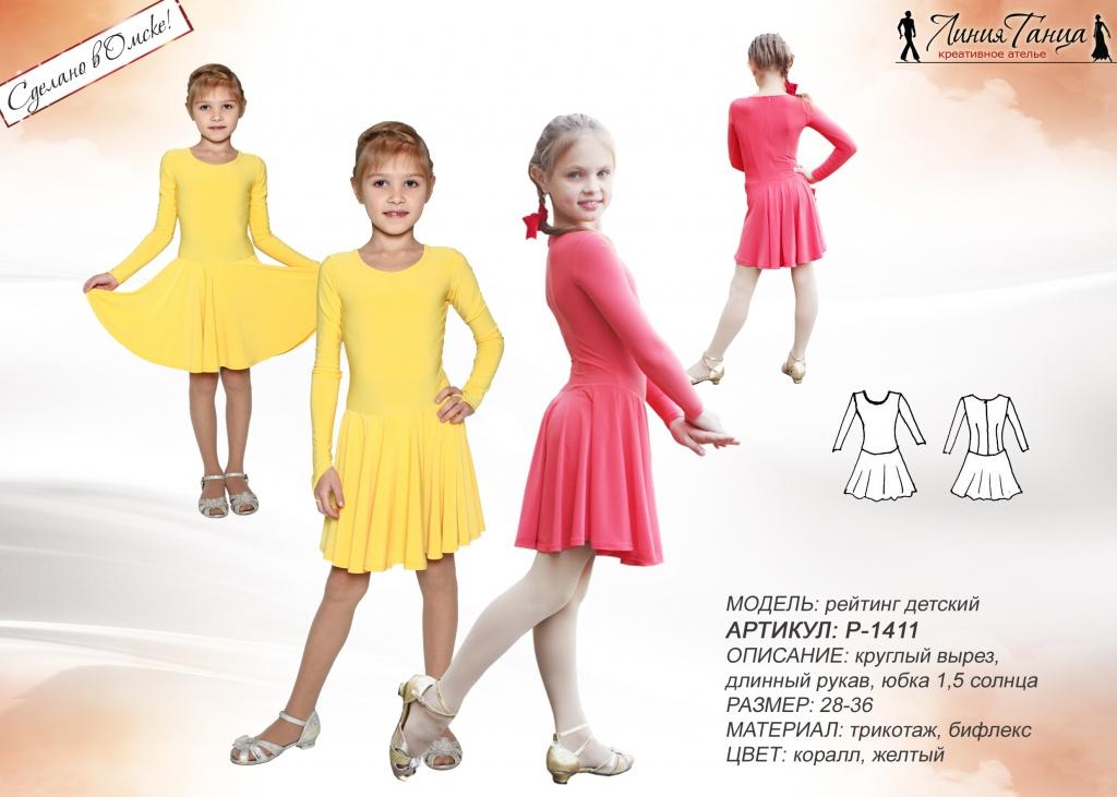 Как сшить рейтинговое платье для бальных танцев своими руками 90