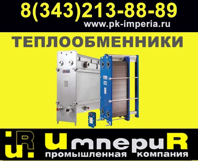 ремонт теплообменника в екатеринбурге