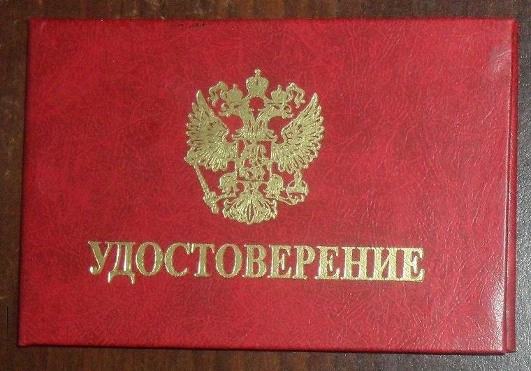 фото удостоверения рабочих специальностей