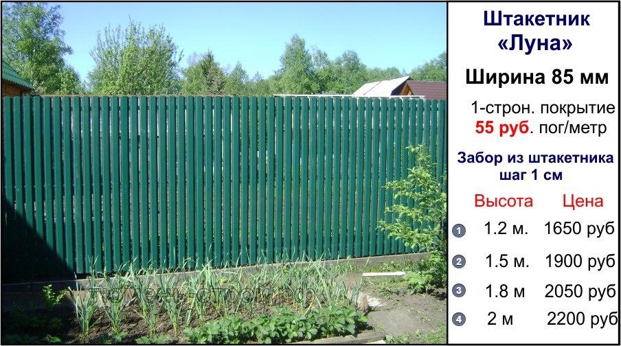 этой забор из металлического штакетника тюмень цена такие неоправданные