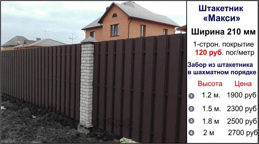 Bask забор из металлического штакетника тюмень цена шерстяное