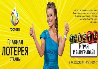 гослото выигрыш 358 млн рублей поговорим обо