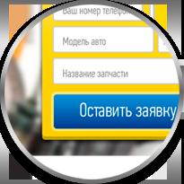 оставте заявку на сайте