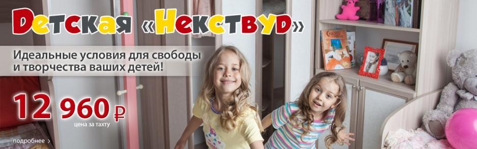 Детская мебель в Красноярске