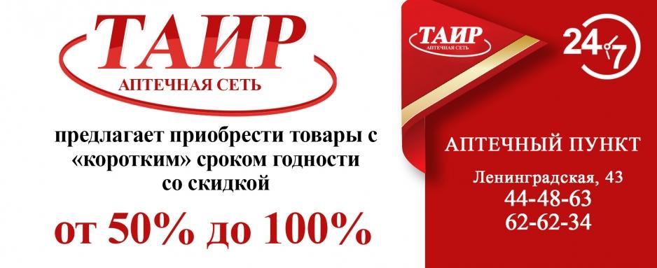 Наша аптечная сеть «ТАИР» предлагает приобрести товары с «коротким» cроком годности со скидкой от 50% до 100%