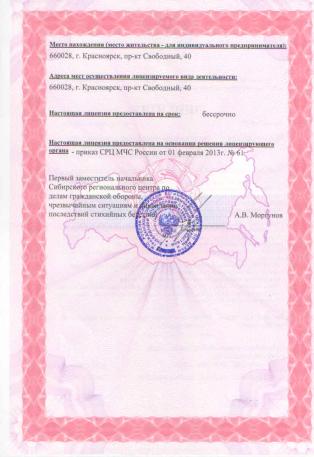 «Теплолюкс-К»
